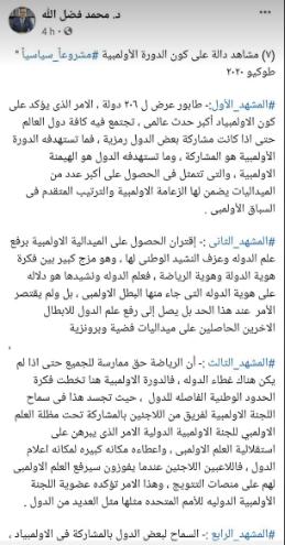 محمد فضل الله