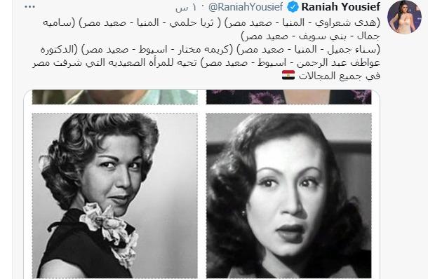 رانيا يوسف اتويتر