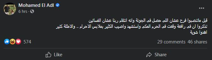 تعليق محمد العدل على حريق مهرجان الجونة