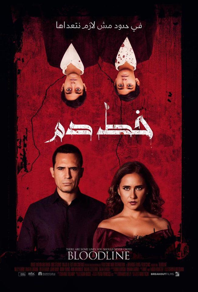 الجمعة..عرض أول مسلسل لمصاصي الدماء لـ نيللي كريم وظافر عابدين   الوفد