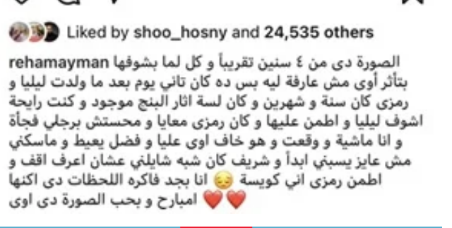 ريهام أيمن