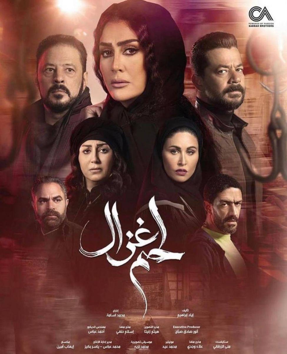 مسلسل لحم غزال في رمضان 2021