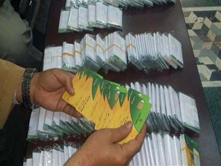 خطوات اضافة الزوجة على بطاقة التموين