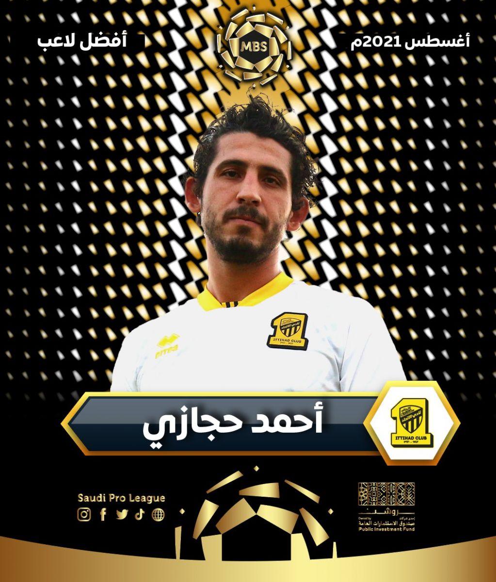 أحمد حجازي أفضل لاعب في شهر أغسطس بالدوري السعودي