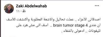 زكي فطين عبدالوهاب