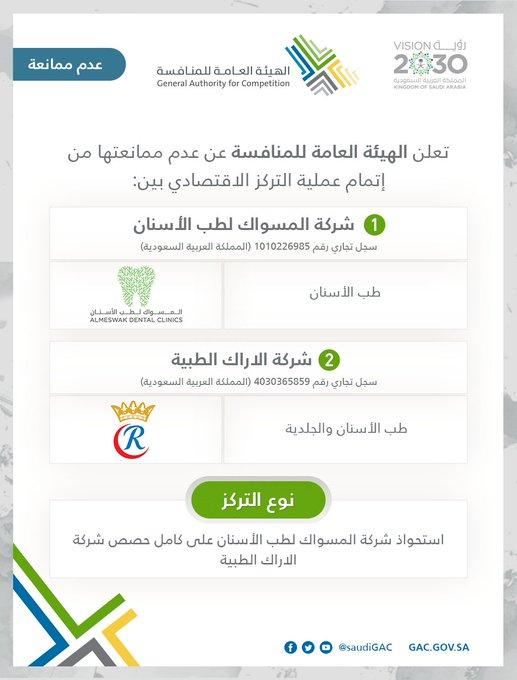تفاصيل حصول شركة الجزيرة تكافل على حصص شركة سوليدرتي السعودية