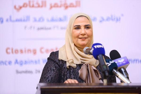 المؤتمر الختامي لبرنامج مناهضة العنف ضد النساء والفتيات