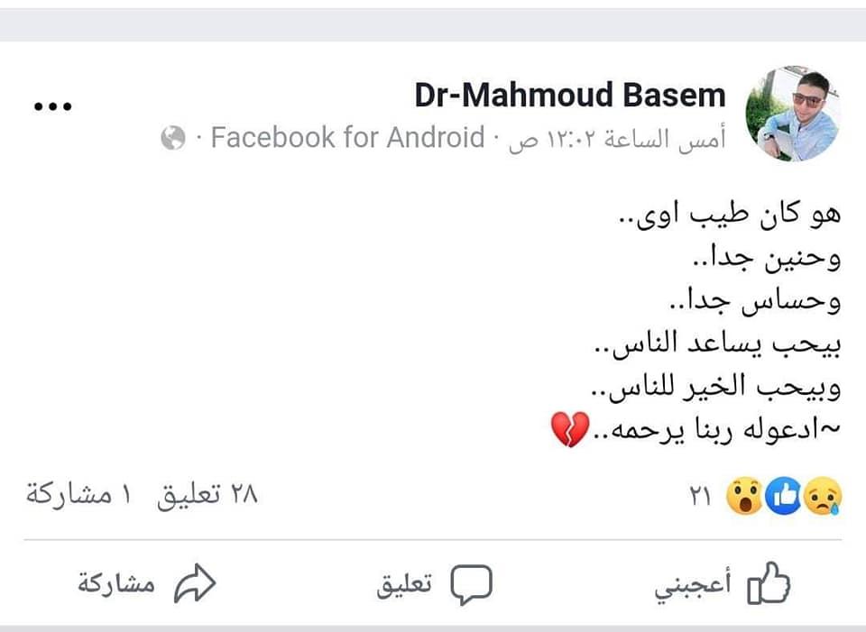 الطبيب المنتحر