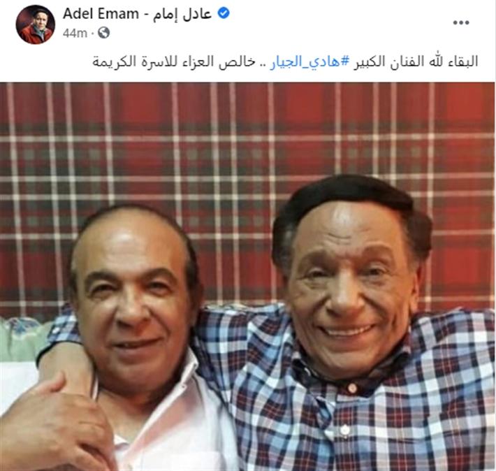 عادل إمام وهادي الجيار