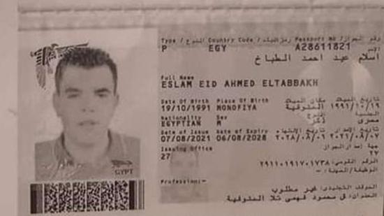 المواطن المصري المتوفي
