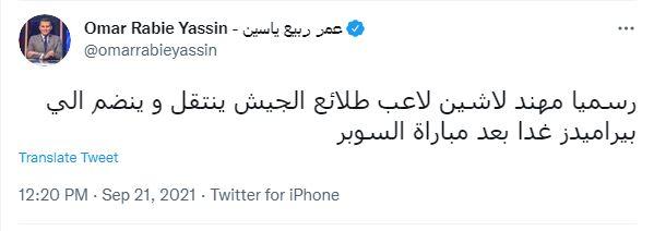 عمر لاشين علي أعتاب بيراميدز