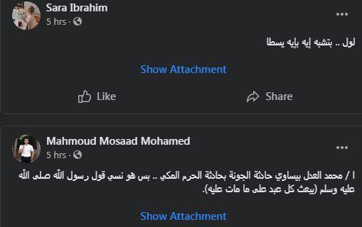 تعليق الجمهور على تشبيه محمد العدل حريق الجونة بحادث الحرم المكي