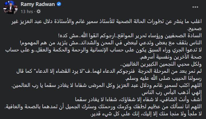 حقيقة وفاة سمير غانم