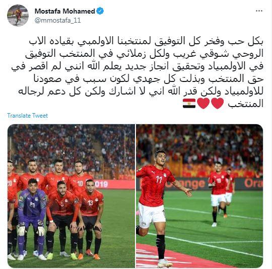 تغريدة مصطفي محمد