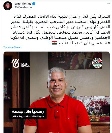 وائل جمعة يعلق علي تعينه مديراً للمنتخب