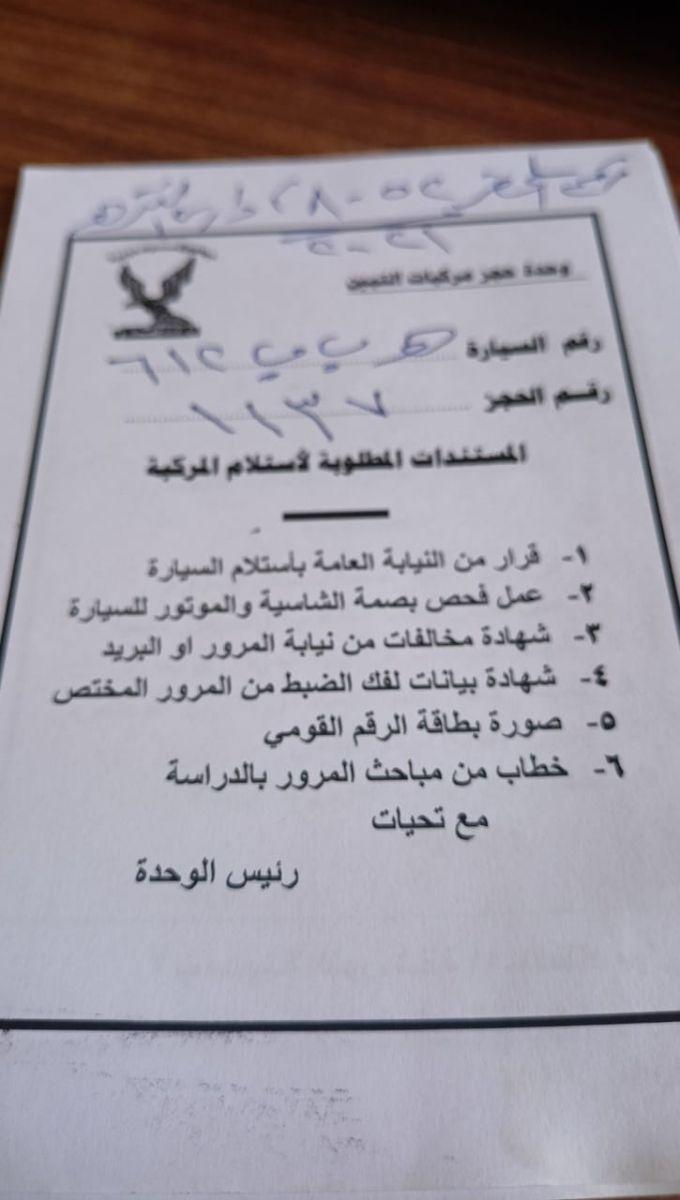 ألماني يعيش بالقاهرة يستعيد سيارة الرئيس السادات| ما القصة