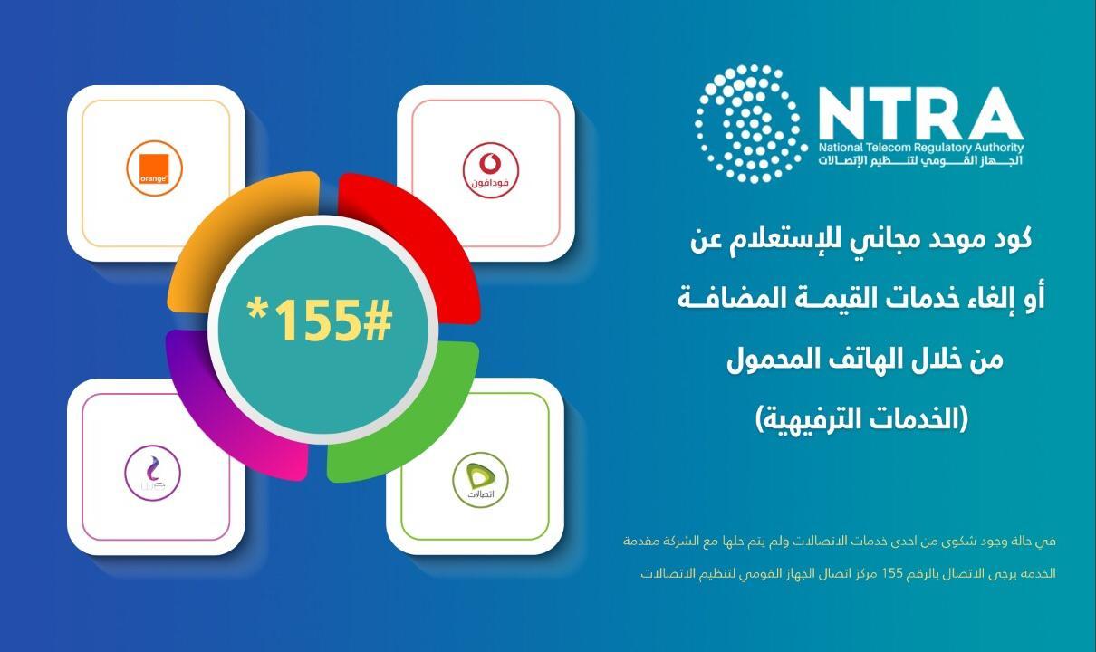 الجهاز القومي لتنظيم الاتصالات