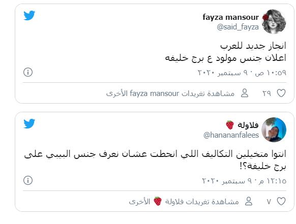 أنس وأصالة يتصدران جوجل بإعلان جنس جنينهما عبر برج خليفة   الوفد
