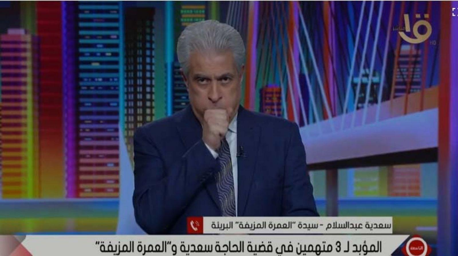الاعلامي وائل الإبراشي
