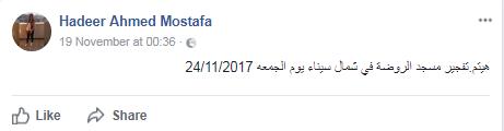 بالصور: تدوينات جديدة ل هدير مصطفي تثير الجدل من جديد ونشطاء يكشفون حيلتها الغير احترافية لجذب الاضواء اليها وتحقيق شهرة 2 27/11/2017 - 3:51 م