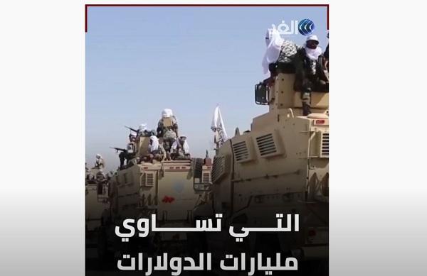 طالبان بالأسلحة الأمريكية