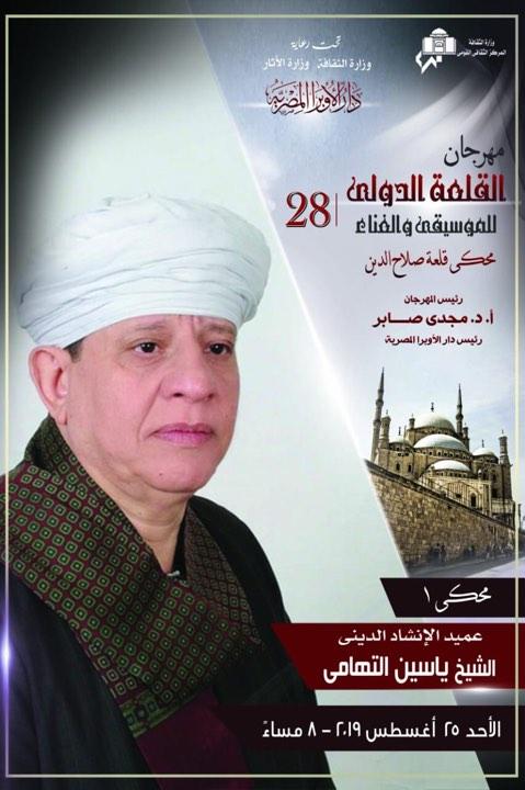 الشيخ ياسين التهامي بمهرجان القلعة