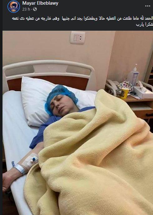الحالة الصحية للفنانة ميار الببلاوي
