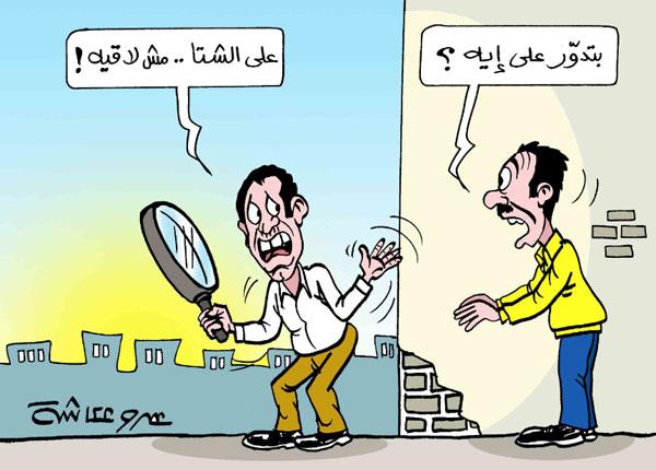 تقلبات الجو في كاريكاتير الوفد