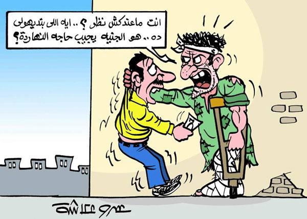 الحالة الاقتصادية في كاريكاتير الوفد