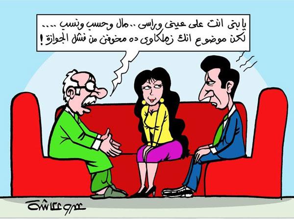 هزيمة الزمالك فى كاريكاتير الوفد