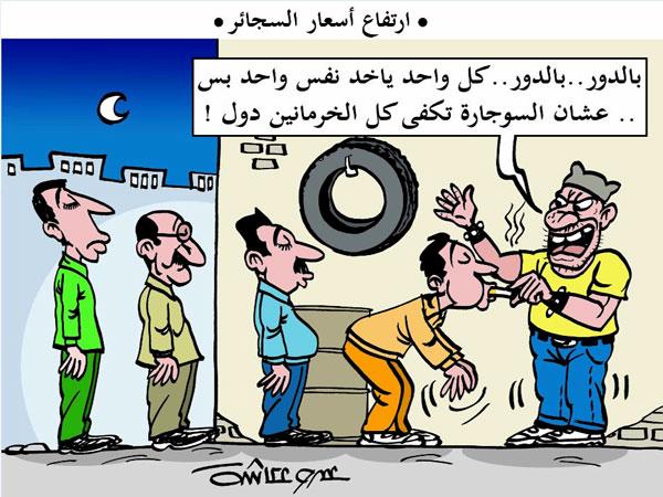 أسعار السجائر فى كاريكاتير الوفد