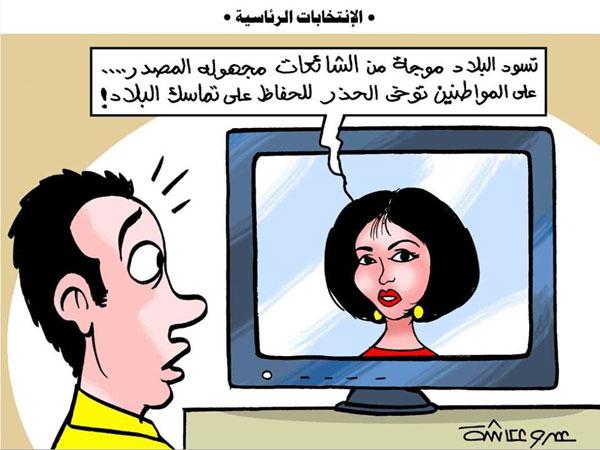 الانتخابات الرئاسية في كاريكاتير الوفد