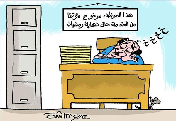 سلوك الموظفين في كاريكاتير الوفد