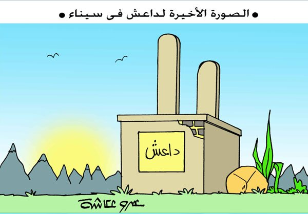 داعش في سيناء في كاريكاتير الوفد
