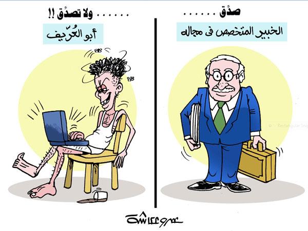 خبراء الفيس بوك في كاريكاتير الوفد