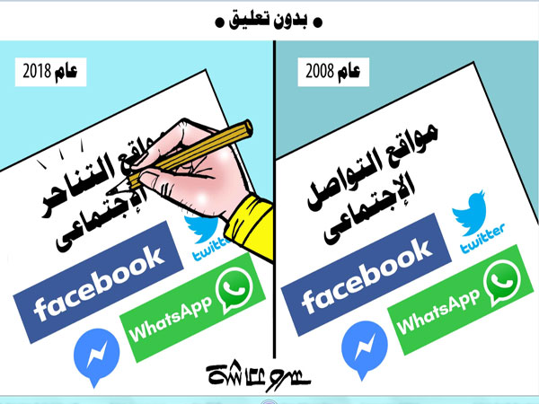 أزمات السوشيال ميديا في كاريكاتير الوفد