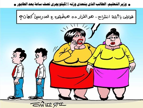 قرار وزير التعليم في كاريكاتير الوفد