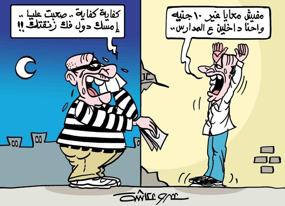 مصاريف المدارس في كاريكاتير الوفد