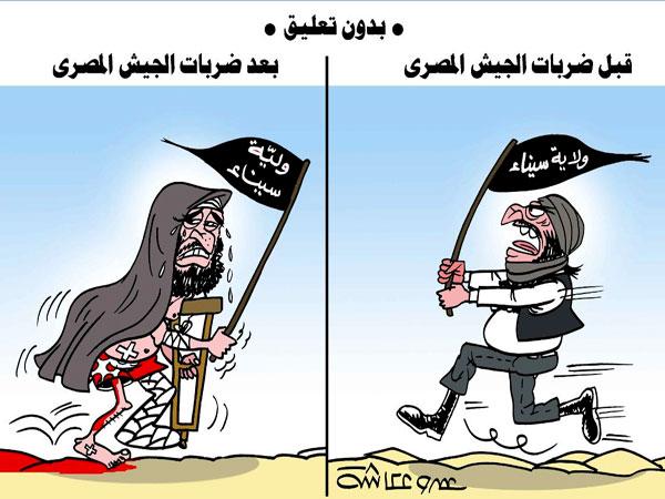 الحرب على الإرهاب في كاريكاتير الوفد