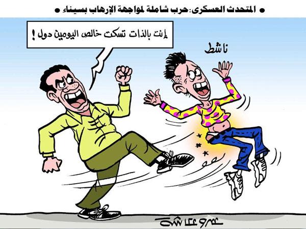 عمليات الجيش المصرى في سيناء في كاريكاتير الوفد