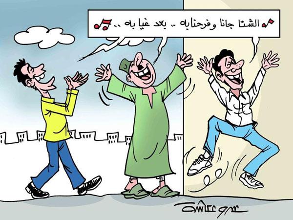 هطول الأمطار بغزارة.. في كاريكاتير الوفد
