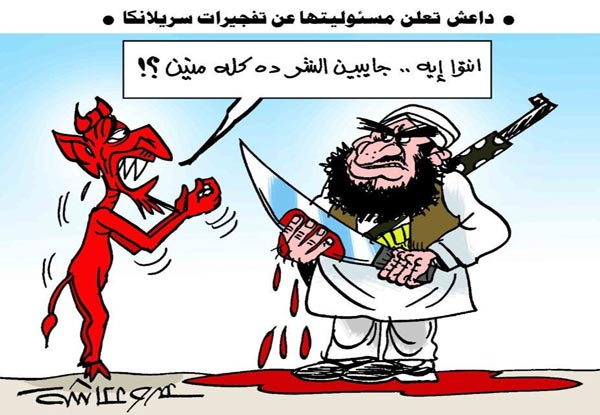 داعش وتفجيرات سريلانكا في كاريكاتير الوفد