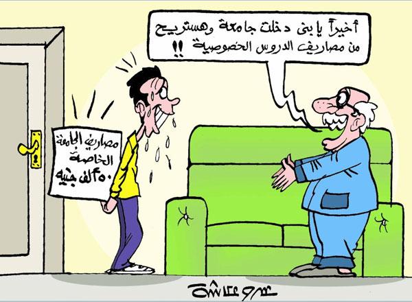 نتيجة الثانوية في كاريكاتير الوفد