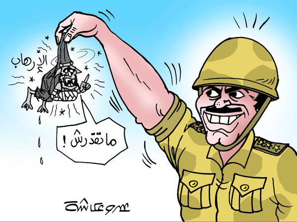 مصير الإرهاب في كاريكاتير الوفد