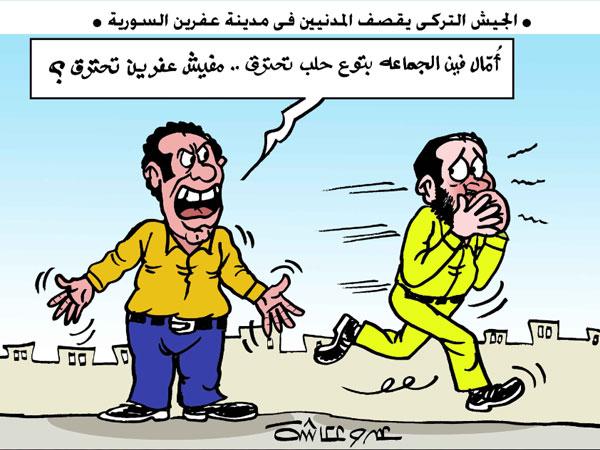 تركيا تقصف مدن سوريا فى كاريكاتير الوفد