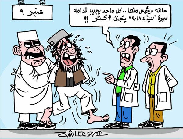 سيناء 2018 في كاريكاتير الوفد
