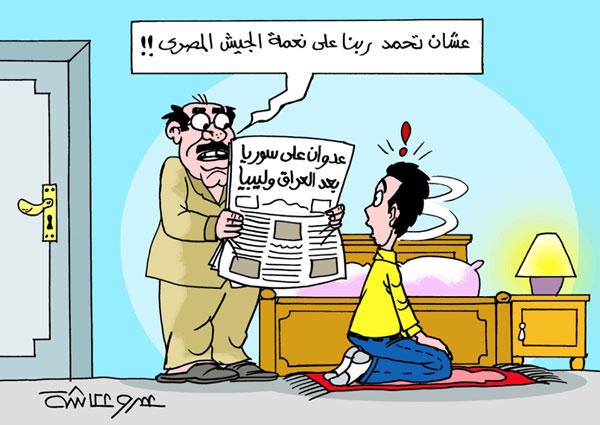 ضرب سوريا في كاريكاتير الوفد