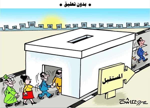 الانتخابات الرئاسية فى كاريكاتير الوفد