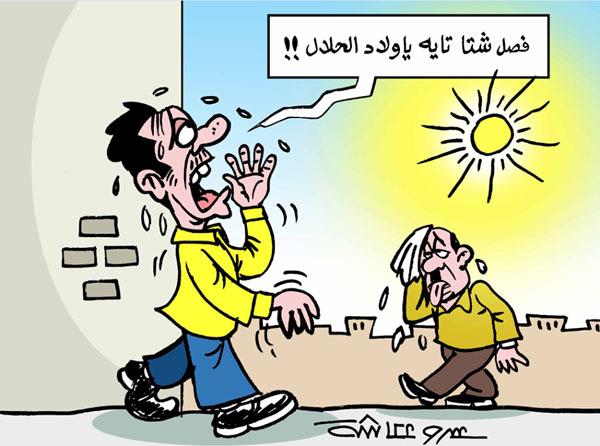 الموجة الحارة في كاريكاتير الوفد