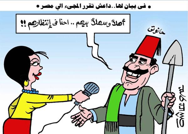 تهديدات داعش لمصر في كاريكاتير الوفد